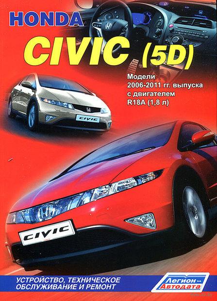 Honda Civic (5D; 2006-2011 гг.). Устройство, техническое обслуживание и ремонт