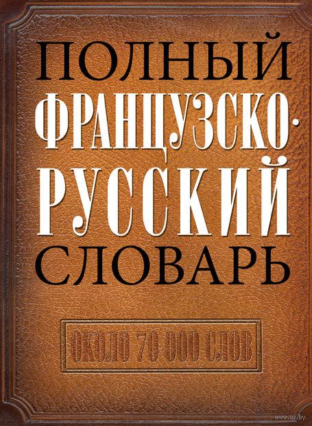 Полный французско-русский словарь. Н. Макаров