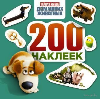 Тайная жизнь домашних животных. Альбом 200 наклеек (зелёный) — фото, картинка