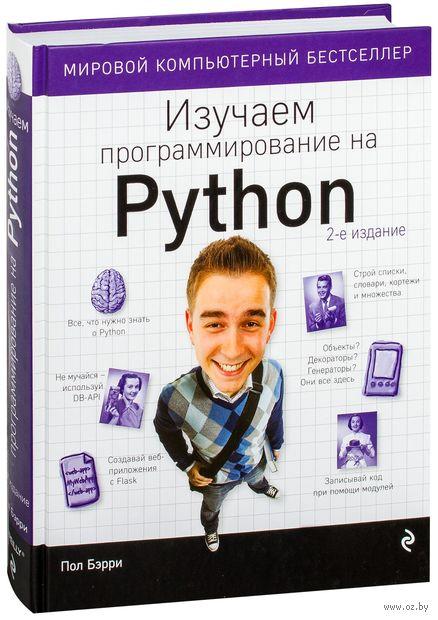 Изучаем программирование на Python — фото, картинка