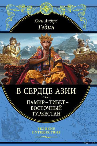 В сердце Азии. Памир - Тибет - Восточный Туркестан — фото, картинка