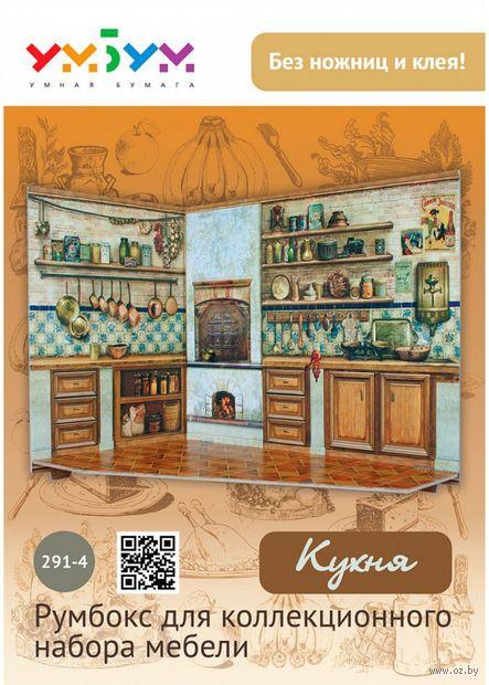 """Румбокс для коллекционного набора мебели """"Кухня"""" — фото, картинка"""