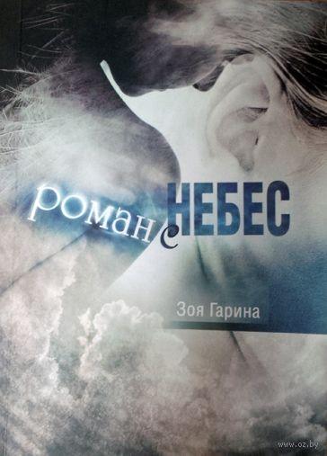 Роман с небес (м) — фото, картинка