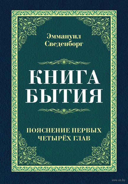 Книга бытия. Пояснение первых четырех глав — фото, картинка
