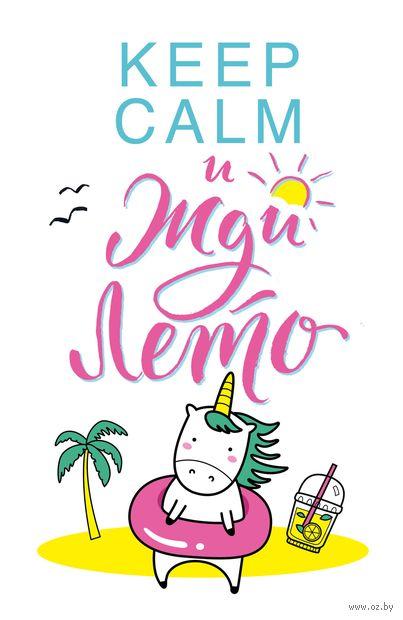 """Блокнот """"Единороги. Keep Calm и жди лето!"""" (А5) — фото, картинка"""