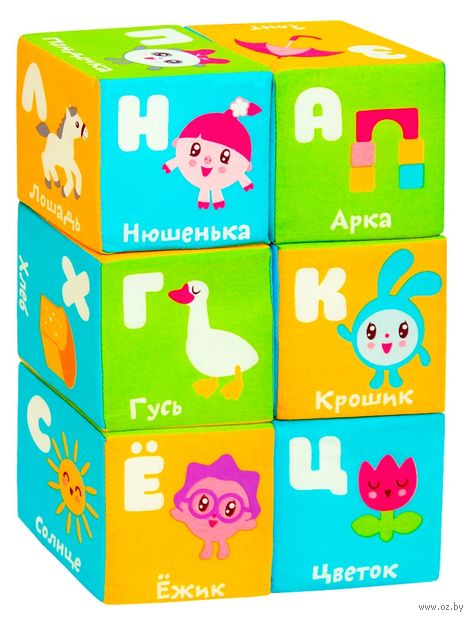"Кубики мягкие ""Малышарики. Азбука"" (6 шт.) — фото, картинка"