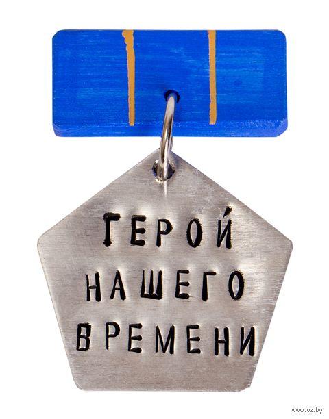 """Медаль """"Герой нашего времени"""" — фото, картинка"""