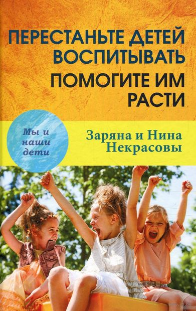 Перестаньте детей воспитывать - помогите им расти — фото, картинка