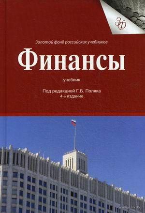 Финансы. Георгий Поляк