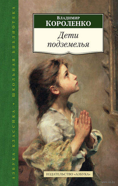 Дети Подземелья. Владимир Короленко