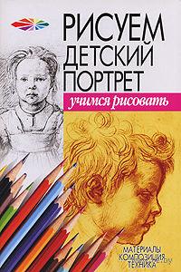 Рисуем детский портрет. А. Конев, И. Маланов