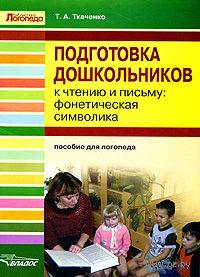 Подготовка дошкольников к чтению и письму. Фонетическая символика. Татьяна Ткаченко