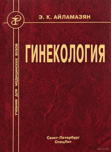 Гинекология. Эдуард Айламазян, Инна Рябцева, Владислав Яковлев