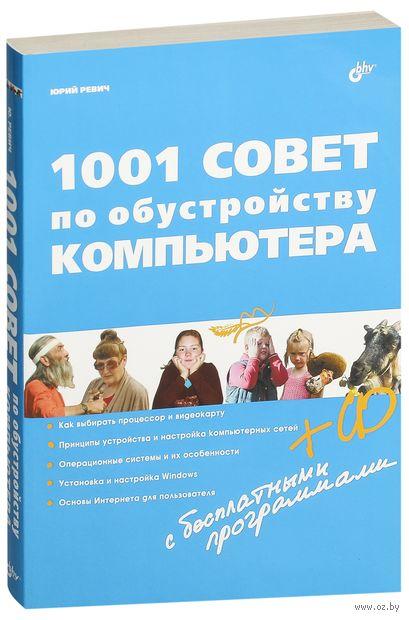 1001 совет по обустройству компьютера (+ CD) — фото, картинка