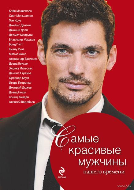 Самые красивые мужчины нашего времени. Герои, о которых мы мечтаем. Татьяна Киреенкова