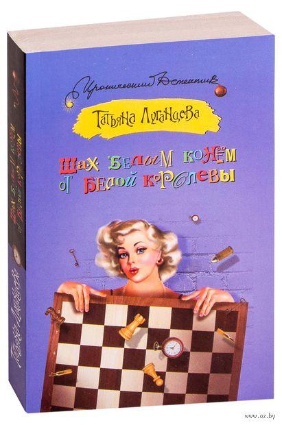 Шах белым конем от белой королевы (м). Татьяна Луганцева