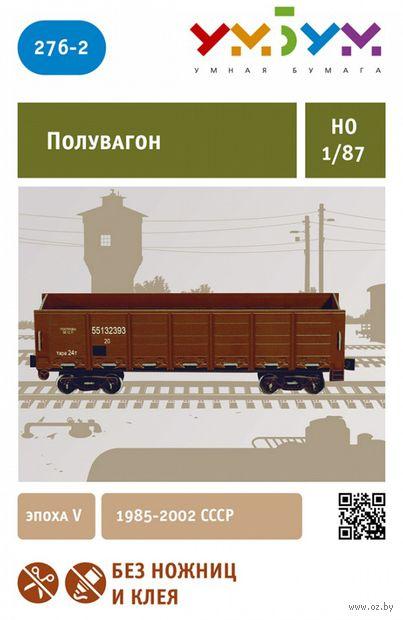 "Сборная модель из картона ""Полувагон"" (масштаб: 1/87) — фото, картинка"