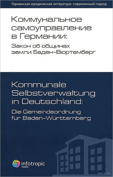 Коммунальное самоуправление в Германии: Закон об общинах земли Баден-Вюртемберг — фото, картинка