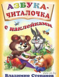 Азбука-читалочка. Владимир Степанов