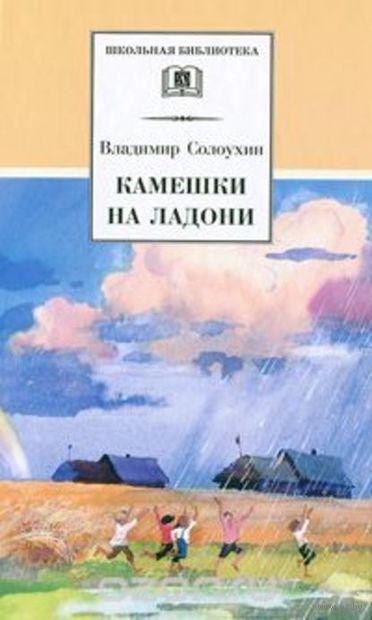 Камешки на ладони. Владимир Солоухин