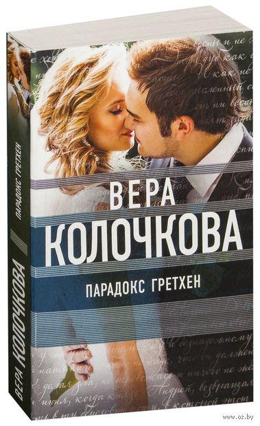 Парадокс Гретхен (м). Вера Колочкова