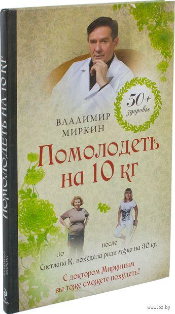 Помолодеть на 10 кг. Владимир Миркин