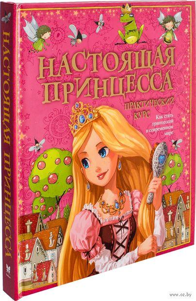 Настоящая принцесса. Практический курс. Либби Гамильтон