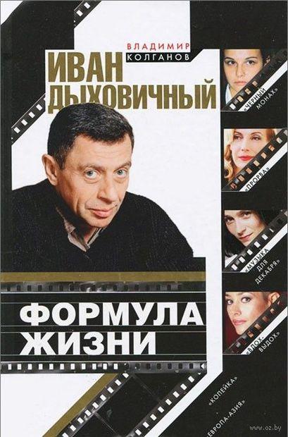 Иван Дыховичный. Формула жизни. Владимир Колганов