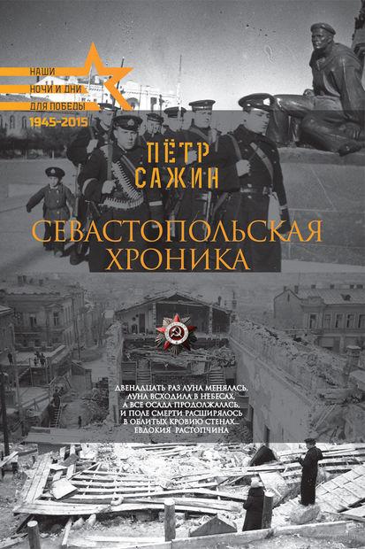 Севастопольская хроника. Петер Сажин