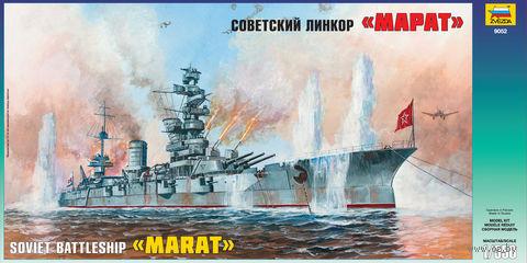 """Советский линкор """"Марат"""" (масштаб: 1/350)"""