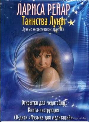 Таинства луны (+ CD). Лариса Ренар