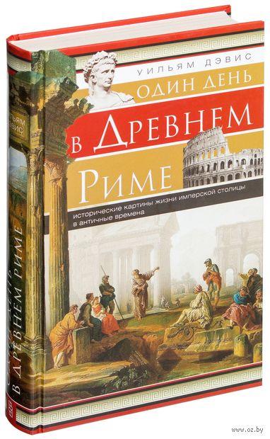 Один день в Древнем Риме — фото, картинка