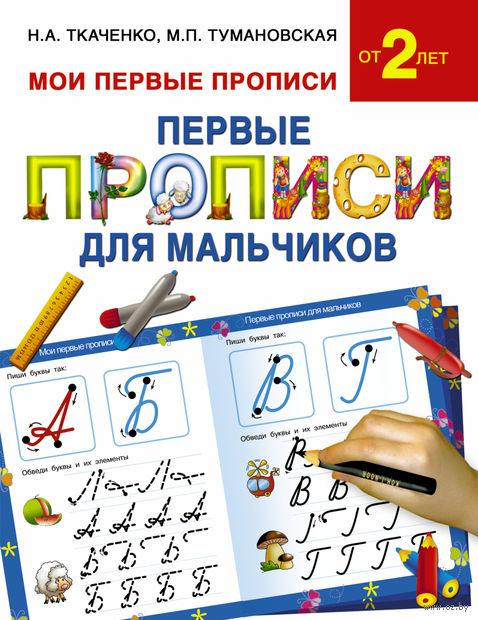 Первые прописи для мальчиков. Наталья Ткаченко, Мария Тумановская
