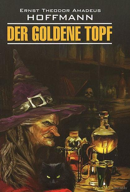 Der goldene Topf — фото, картинка