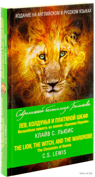 The Chronicles of Narnia. The Lion, the Witch, and the Wardrobe. Клайв Стейплз Льюис