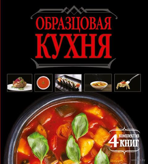 Образцовая кухня. Комплект из 4-х книг — фото, картинка