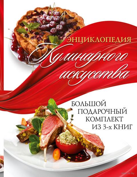 Энциклопедия кулинарного искусства (Комлект из 3-х книг) — фото, картинка