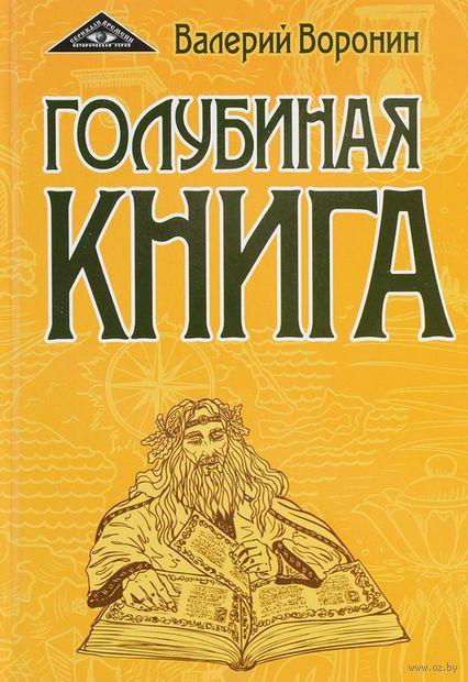Голубиная книга. Роман-хроника. Трилогия. Валерий Воронин