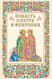 Повесть о Петре и Февронии — фото, картинка