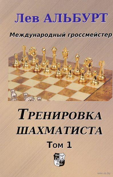 Тренировка шахматиста. Том 1 — фото, картинка