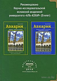 Азхария. Али Ашур