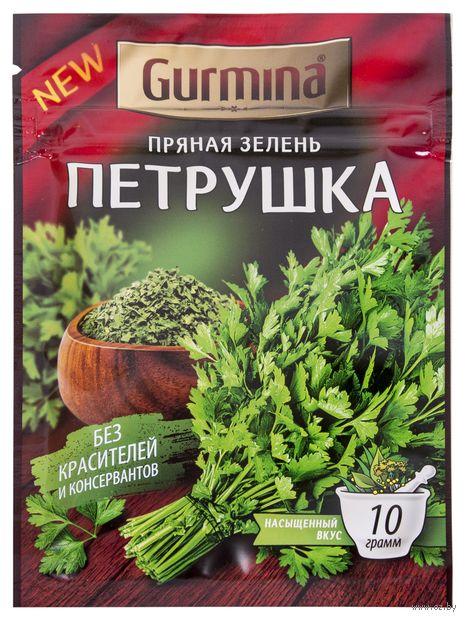 """Петрушка сушеная """"Gurmina"""" (10 г) — фото, картинка"""