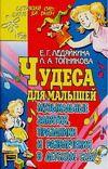 Чудеса для малышей. Музыкальные занятия, праздники и развлечения в детском саду. Елена Ледяйкина
