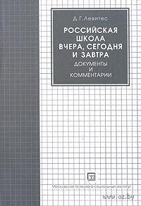 Российская школа вчера, сегодня и завтра. Документы и комментарии. Дмитрий Левитес