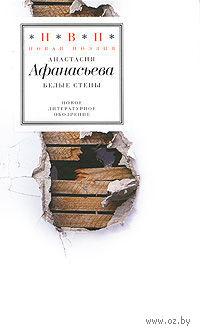 Белые стены (+ CD). Анастасия Афанасьева