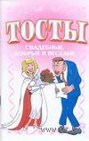 Тосты. Свадебные, добрые и веселые. Н. Белов