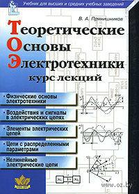 Теоретические основы электротехники — фото, картинка