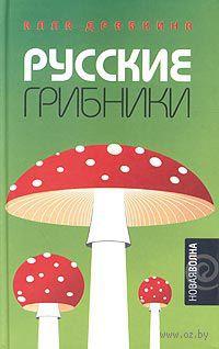 Русские грибники. Алла Драбкина