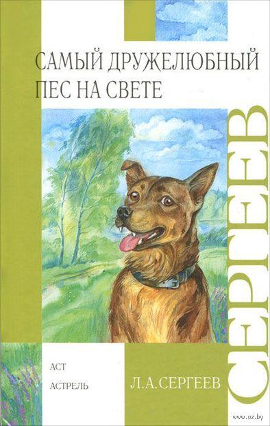 Самый дружелюбный пес на свете. Железный дым. Леонид Сергеев