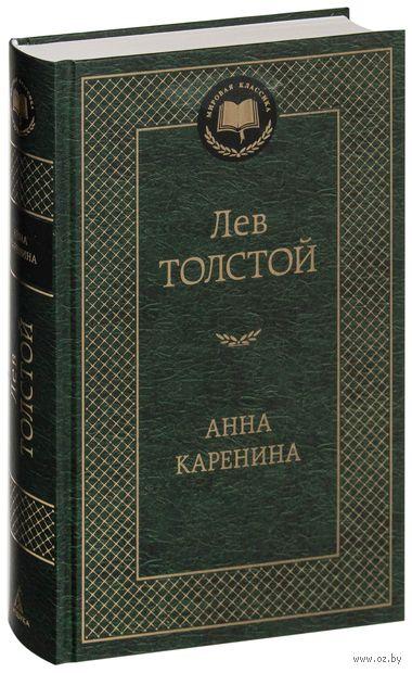 Анна Каренина — фото, картинка